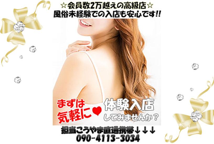 【静岡高級デリヘル】ジュエル沼津店 風俗未経験でも安心です!