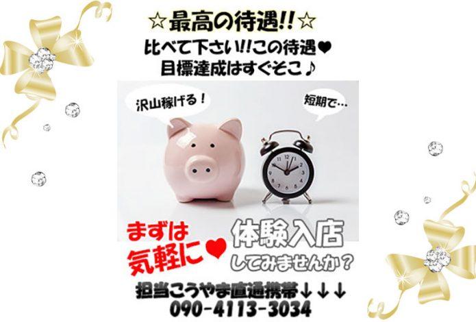 【静岡高級デリヘル】ジュエル沼津店 最高の待遇でお迎えいたします