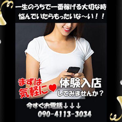 【静岡高級デリヘル】ジュエル沼津店 気軽に体験入店してみませんか?