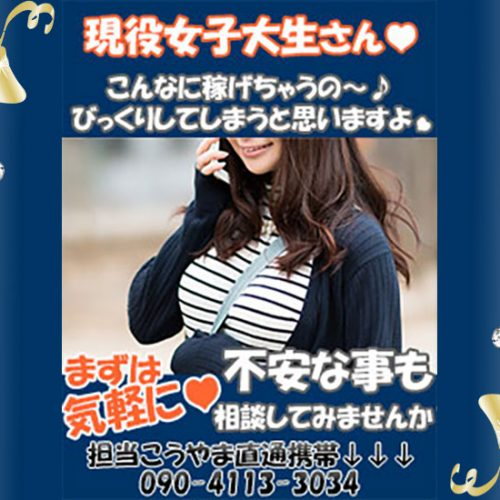 【静岡高級デリヘル】ジュエル沼津店 稼げます♡女子大生さん募集中!