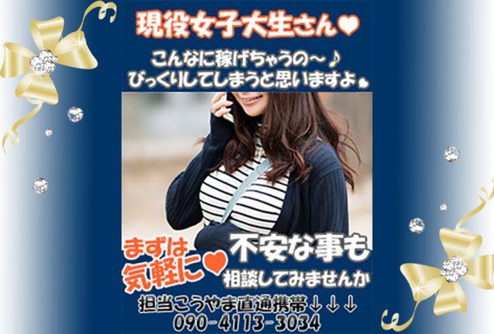 【静岡高級デリヘル】ジュエル沼津店 稼げます♡女子大生さん募集中!