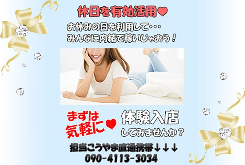 【静岡高級デリヘル】ジュエル沼津店 休日を有効活用して稼いじゃおう!