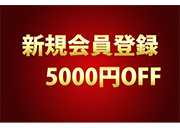 高級 デリヘル ジュエル静岡 会員登録5000円OFF
