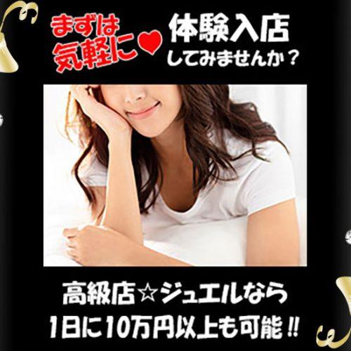 【静岡高級デリヘル】ジュエル沼津店 高級店☆ジュエルなら1日に10万以上も可能です!