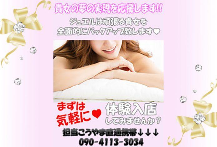 【静岡高級デリヘル】ジュエル沼津店 ジュエルは貴女の夢の実現を応援します!